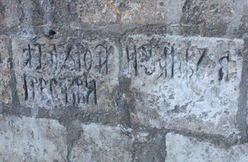 "The Church Trifon Naprudnom. Blocks with samples font cemetery cutters (including ""Summer 7178 passed away..."")."